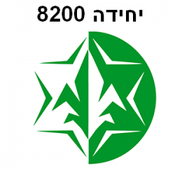 Unit 8200 is the signal intelligence and code deciphering arm of the Israel Defence Forces.