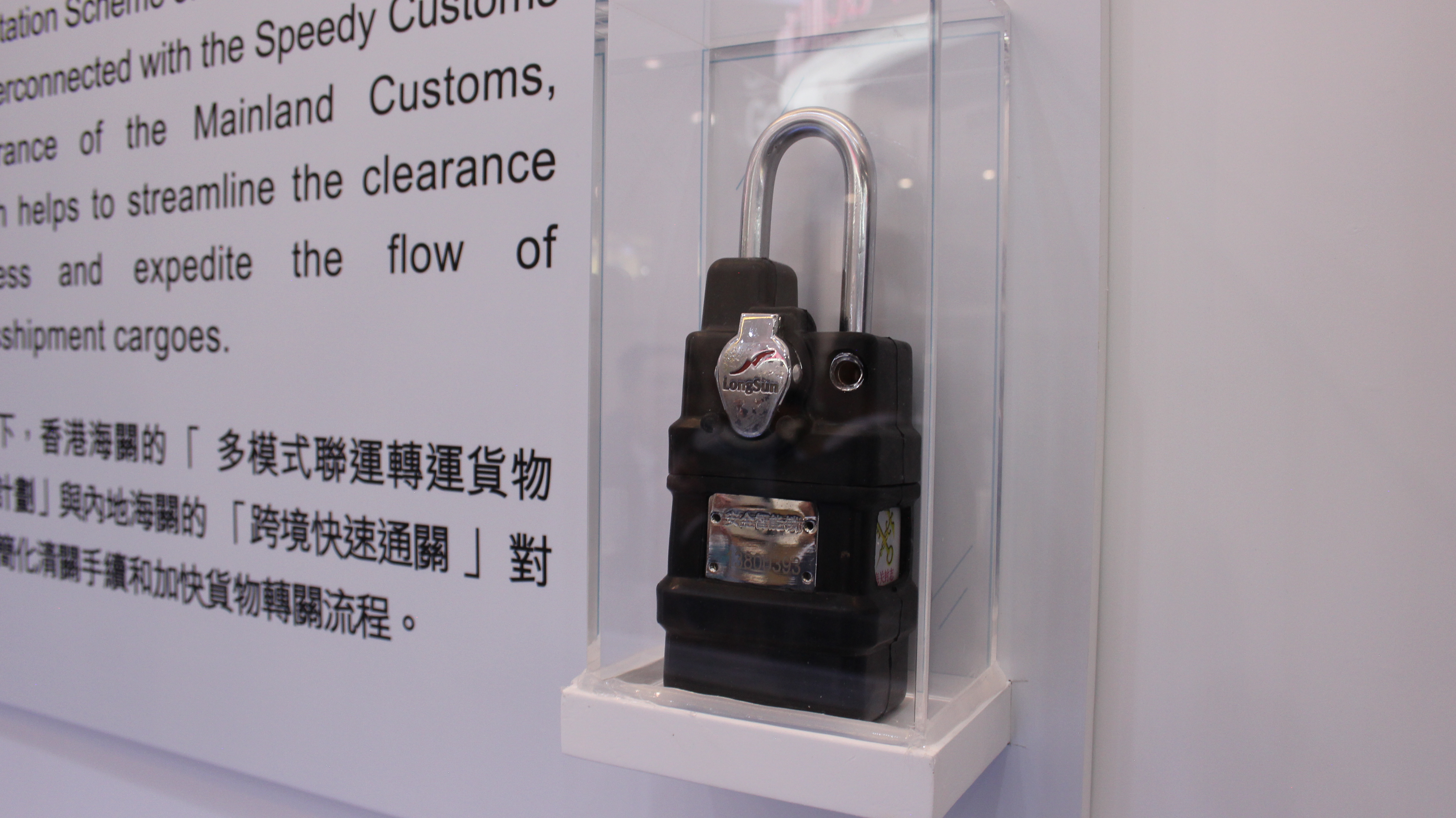 Hong Kong e-lock